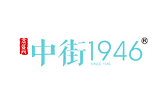 中街1946