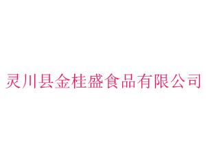 灵川县金桂盛食品有限公司