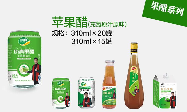 顶真苹果醋(充氮原汁原味)310mlx20罐