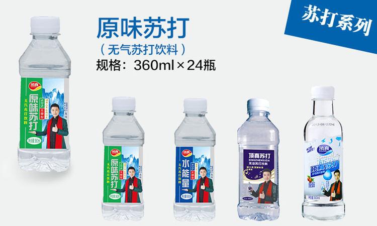 原味苏打(无气苏打饮料)360mlx24瓶