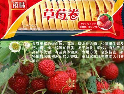 福建��海禧味草莓卷