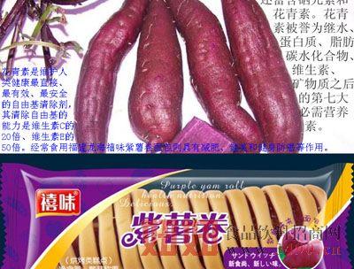 福建��海禧味紫薯面包