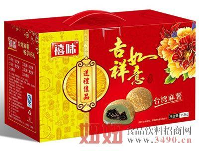福建龙海禧味麻薯礼品盒