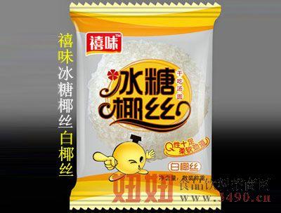 福建龙海禧味冰糖椰丝白椰丝