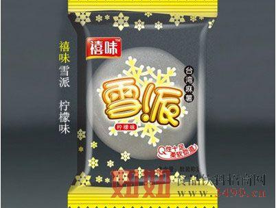 福建龙海禧味雪派柠檬味