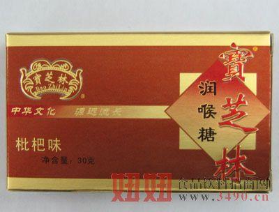 宝芝林-纸盒枇杷润喉糖