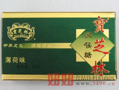 宝芝林-纸盒薄荷润喉糖