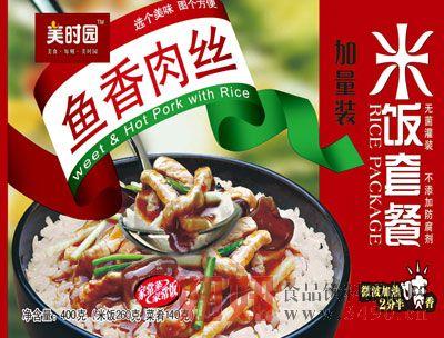美时园-鱼香肉丝米饭套餐