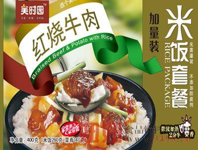 红烧牛肉米饭套餐