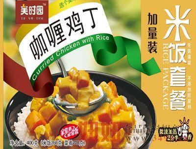 咖喱鸡丁米饭套餐