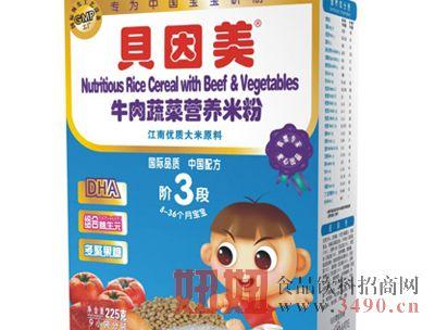 贝因美牛肉蔬菜营养米粉