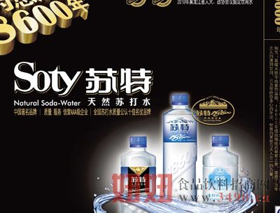 350ml天然苏打水