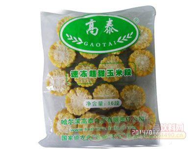 高泰-速冻玉米段
