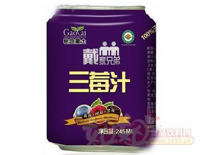 高泰-三莓汁罐头
