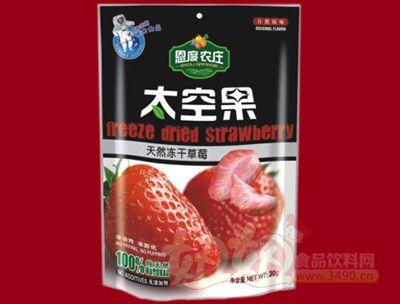 太空果草莓(袋装)