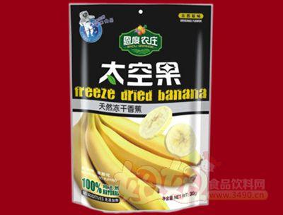 太空果香蕉(袋装)