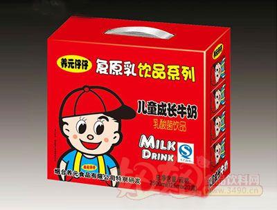 养元仔仔复原乳儿童成长牛奶乳酸饮料