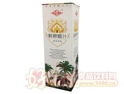 福淋鲜榨椰汁