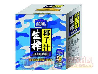 迷彩战队生榨椰子汁礼盒
