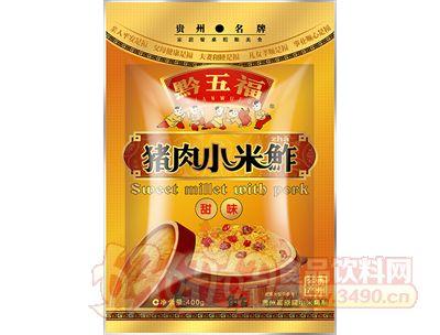 黔五福�i肉小米�(甜味)
