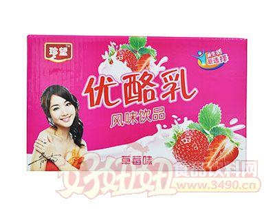 珍望草莓味优酪乳