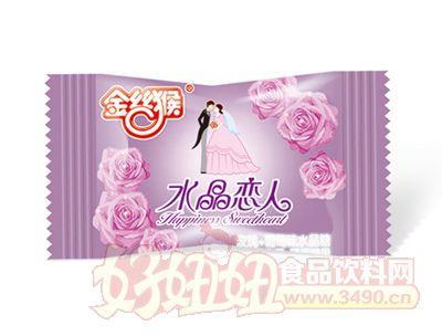 金丝猴水晶恋人夹心糖(玫瑰葡萄味)喜糖