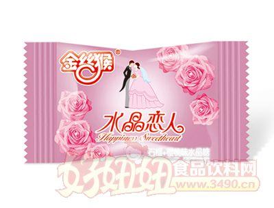 金丝猴水晶恋人夹心糖(樱桃石榴味)喜糖