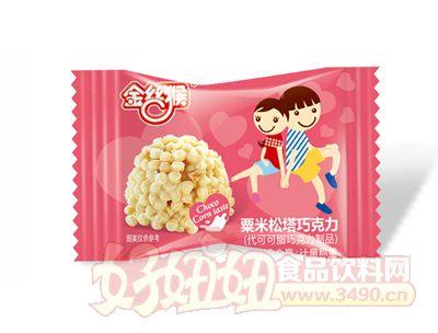 金丝猴粟米松塔代可可脂巧克力喜糖