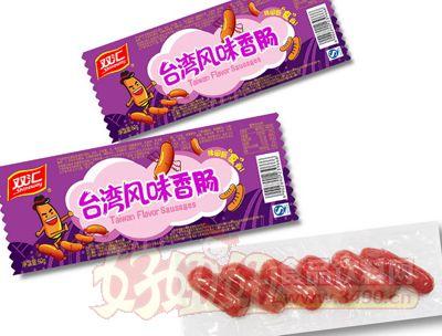 双汇食品台湾风味香肠