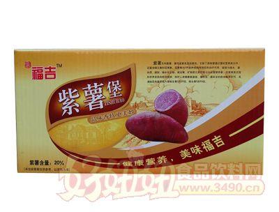 福吉紫薯堡礼盒