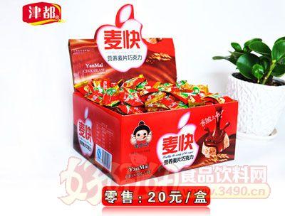 津都麦快营养麦片巧克力20元1盒