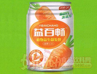 益百畅植物益生菌发酵胡萝卜汁