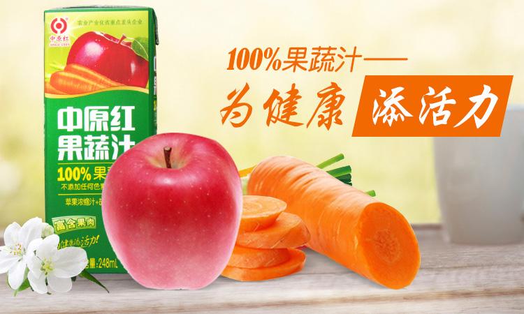 中原红果蔬汁