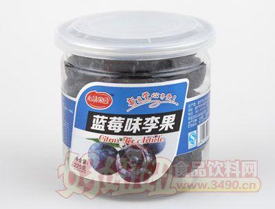 心味果园225克蓝莓味李果