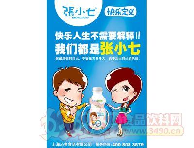 张小七乳酸菌饮品蓝色海报
