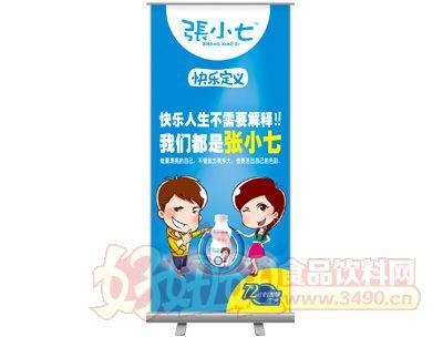 张小七乳酸菌饮品蓝色易拉宝