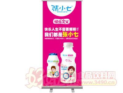 张小七乳酸菌饮品粉色易拉宝