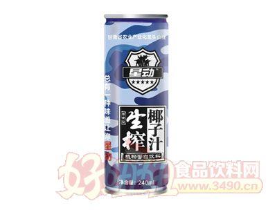 星动生榨椰子汁240ml