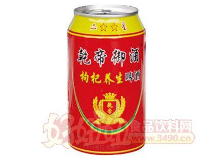 安徽乾帝御酒枸杞养生啤酒330ml