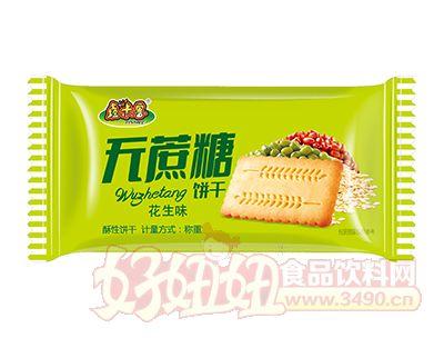 鑫米客无蔗糖花生味酥性饼干称重