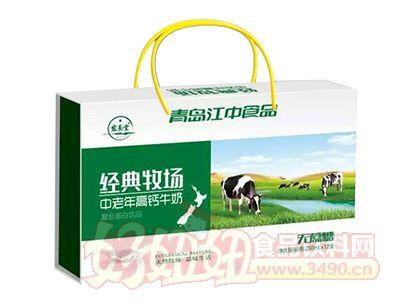 宏易堂经典牧场中老年高钙奶复合蛋白饮品无糖型250mlx12盒
