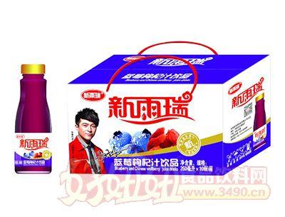 新雨瑞蓝莓枸杞汁饮品260ml×10瓶