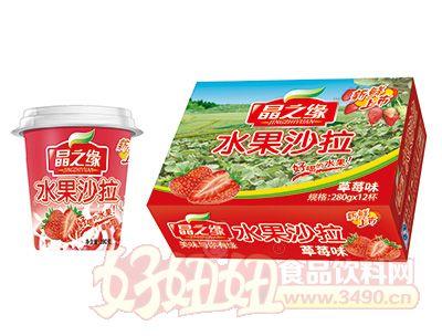 晶之缘水果沙拉草莓味箱与杯