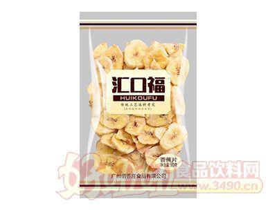 汇口福香蕉片90g