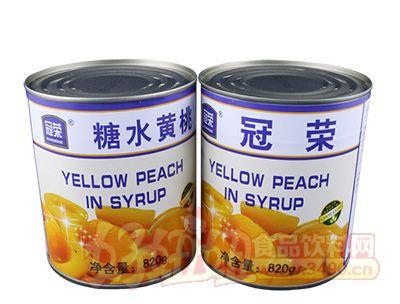 冠荣黄桃水果罐头