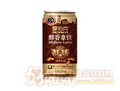 180ml罗伯克咖啡罐装饮品