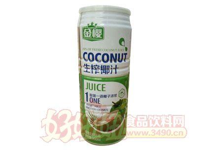金樱生榨椰汁-960ml