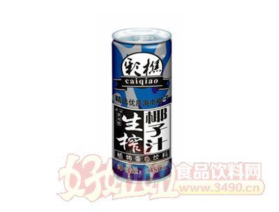 彩樵生榨椰子汁245ml