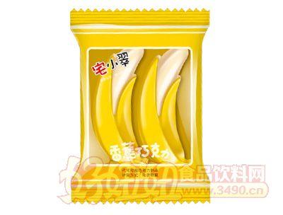 宅小翠香蕉巧克力(双粒)
