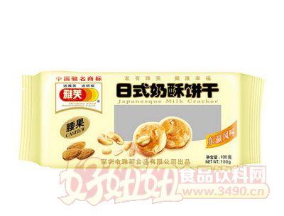 雅芙日式腰果奶酥